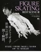 フィギュアスケートベストシーン 3 (エイムック)(エイムック)