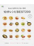なんにも作りたくない日の10分レシピBEST200 (エイムック ei cooking)