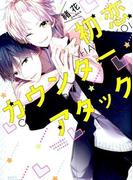 初恋カウンターアタック (DARIA COMICS)