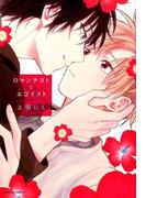 ロマンチストとエゴイスト (DARIA COMICS)