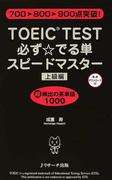 TOEIC TEST必ず☆でる単スピードマスター 上級編 700▷800▷900点突破!
