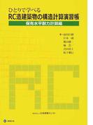ひとりで学べるRC造建築物の構造計算演習帳 第3版 保有水平耐力計算編 (BCJ BOOKS)
