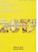 国際物流事業者要覧 2017年版