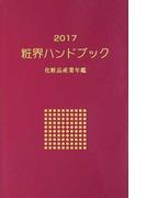粧界ハンドブック 化粧品産業年鑑 2017年版
