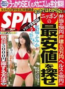 週刊SPA! 2016/12/20号