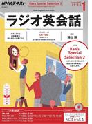 NHKラジオ ラジオ英会話 2017年1月号(NHKテキスト)