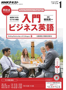 NHKラジオ 入門ビジネス英語 2017年1月号(NHKテキスト)