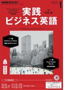 NHKラジオ 実践ビジネス英語 2017年1月号(NHKテキスト)