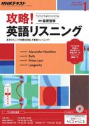 NHKラジオ 攻略!英語リスニング 2017年1月号(NHKテキスト)