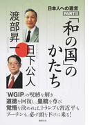 日本人への遺言 PART2 「和の国」のかたち