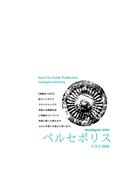 【オンデマンドブック】イラン005ペルセポリス ~華麗なる「王都」[カラー版]