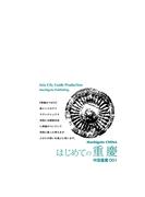 【オンデマンドブック】重慶001はじめての重慶 ~内陸中国、第4の「直轄市」[カラー版]