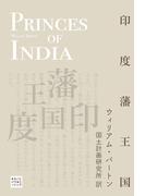 【オンデマンドブック】印度藩王国