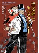 【全1-2セット】怪盗紳士モンモランシー・シリーズ(創元推理文庫)