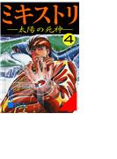 【61-65セット】ミキストリ-太陽の死神-(ヤング宣言)