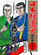 【21-25セット】日本極道史~昭和編(マンガの金字塔)