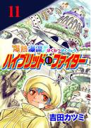【11-15セット】爆熱瀑流ハイブリッド・ファイター