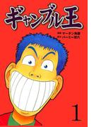 【1-5セット】ギャンブル王(マンガの金字塔)