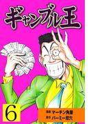 【6-10セット】ギャンブル王(マンガの金字塔)