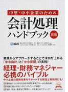 中堅・中小企業のための会計処理ハンドブック 新版 (Excellent Books)