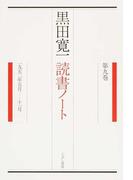 黒田寛一読書ノート 第9巻 1952年5月−11月