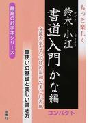 もっと楽しく鈴木小江書道入門 女流書家ならではの温和で美しい書風 コンパクト かな編 筆使いの基礎と美しい書き方