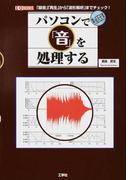 パソコンで「音」を処理する 「録音」「再生」から「波形解析」までチェック! (I/O BOOKS)