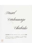 人気作家のタッセル・カルトナージュ・インテリア茶箱