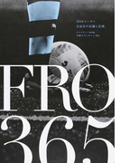 川崎フロンターレ365 2016 2016シーズン全試合の記録と記憶。 (エル・ゴラッソ総集編)