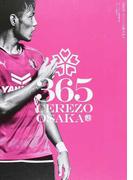セレッソ大阪365 2016 2016年セレッソ大阪の全て (エル・ゴラッソ総集編)