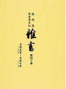 雑書 盛岡藩家老席日記 第40巻 文化五年(一八〇八)〜文化七年(一八一〇)