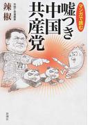 マンガで読む噓つき中国共産党