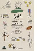 ビリー・リンの永遠の一日 (CREST BOOKS)(CREST BOOKS)