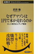 なぜアマゾンは1円で本が売れるのか ネット時代のメディア戦争 (新潮新書)(新潮新書)