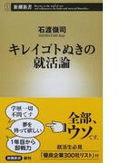 キレイゴトぬきの就活論 (新潮新書)(新潮新書)
