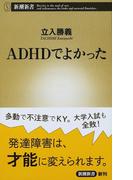 ADHDでよかった (新潮新書)(新潮新書)