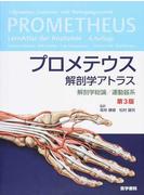 プロメテウス解剖学アトラス 第3版 解剖学総論/運動器系