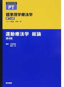 標準理学療法学 専門分野 PT 第4版 運動療法学総論 (STANDARD TEXTBOOK)
