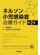 ネルソン小児感染症治療ガイド 第2版