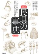 絵引民具の事典 イラストでわかる日本伝統の生活道具 普及版