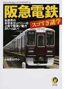 阪急電鉄スゴすぎ謎学 私鉄界のお手本カンパニーは上質で奥深い魅力がいっぱい! (KAWADE夢文庫)