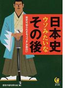"""日本史ウソみたいなその後 歴史は、知られざる""""つづき""""が面白い"""