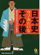 """日本史ウソみたいなその後 歴史は、知られざる""""つづき""""が面白い (KAWADE夢文庫)(KAWADE夢文庫)"""