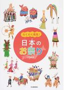 日本のお祭り (わくわく発見!)