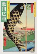 歌川広重 日本の原風景を描いた俊才絵師 (傑作浮世絵コレクション)