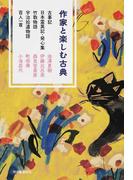 作家と楽しむ古典 古事記 日本霊異記・発心集 竹取物語 宇治拾遺物語 百人一首