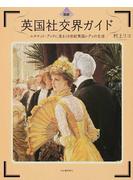 図説英国社交界ガイド エチケット・ブックに見る19世紀英国レディの生活