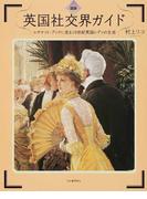 図説英国社交界ガイド エチケット・ブックに見る19世紀英国レディの生活 (ふくろうの本)