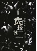 伝説の応援団CHRONICLE