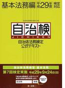自治体法務検定公式テキスト 自治検 平成29年度検定対応基本法務編